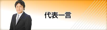 浅井行政書士