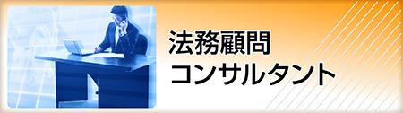 法務顧問コンサルタント(サービス一覧)