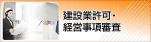 東京都文京区にある行政書士浅井事務所は障害福祉サービスの経験が豊富な行政書士です。