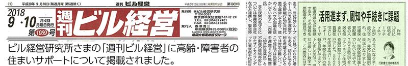 東京都文京区後楽園にある行政書士浅井事務所は全国でも少ない福祉関連に特化した行政書士です。