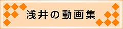 行政書士浅井事務所 動画集